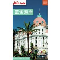 COTE D'AZUR – MONACO EN CHINOIS 2016/2017 - Le guide numérique