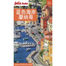 COTE D'AZUR – MONACO EN CHINOIS 2017/2018 - Le guide numérique