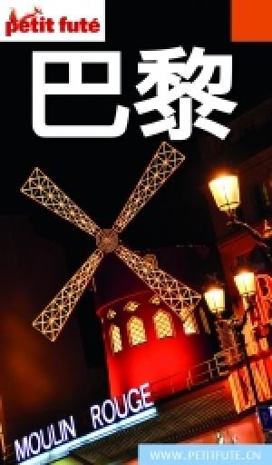 巴黎 PARIS (PARIS EN CHINOIS) 2017 - Le guide numérique